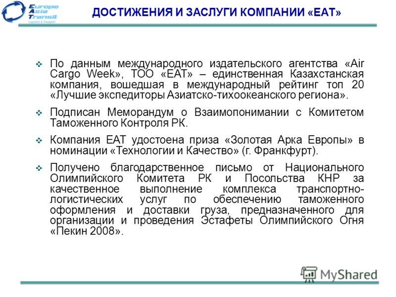 ДОСТИЖЕНИЯ И ЗАСЛУГИ КОМПАНИИ «ЕАТ» По данным международного издательского агентства «Air Cargo Week», ТОО «ЕАТ» – единственная Казахстанская компания, вошедшая в международный рейтинг топ 20 «Лучшие экспедиторы Азиатско-тихоокеанского региона». Подп