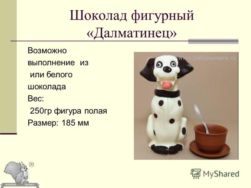 Шоколад фигурный «Далматинец» Возможно выполнение из или белого или белогошоколадаВес: 250гр фигура полая 250гр фигура полая Размер: 185 мм
