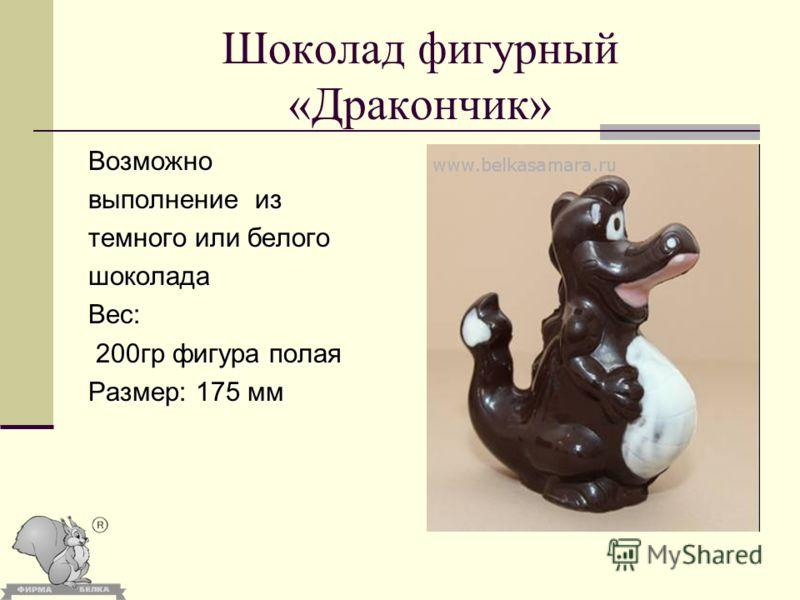 Шоколад фигурный «Дракончик» Возможно выполнение из темного или белого шоколадаВес: 200гр фигура полая 200гр фигура полая Размер: 175 мм
