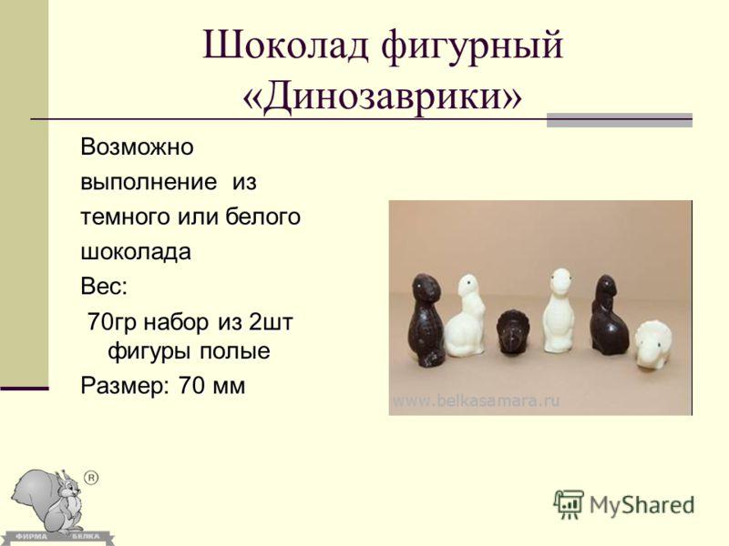 Шоколад фигурный «Динозаврики» Возможно выполнение из темного или белого шоколадаВес: 70гр набор из 2шт фигуры полые 70гр набор из 2шт фигуры полые Размер: 70 мм