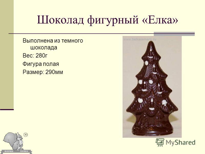 Шоколад фигурный «Елка» Выполнена из темного шоколада Вес: 280г Фигура полая Размер: 290мм