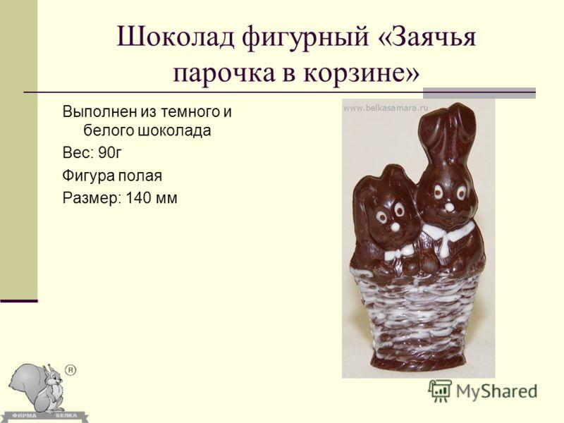 Шоколад фигурный «Заячья парочка в корзине» Выполнен из темного и белого шоколада Вес: 90г Фигура полая Размер: 140 мм