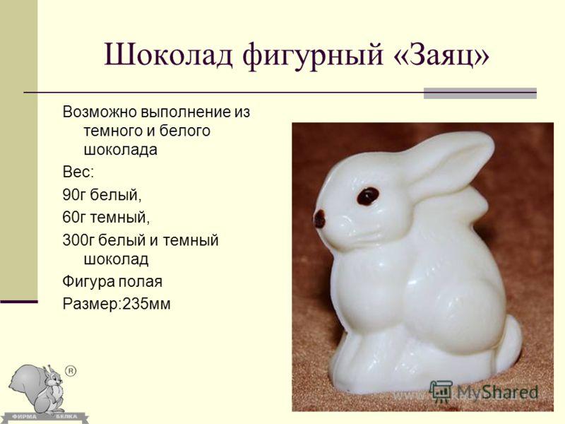 Шоколад фигурный «Заяц» Возможно выполнение из темного и белого шоколада Вес: 90г белый, 60г темный, 300г белый и темный шоколад Фигура полая Размер:235мм