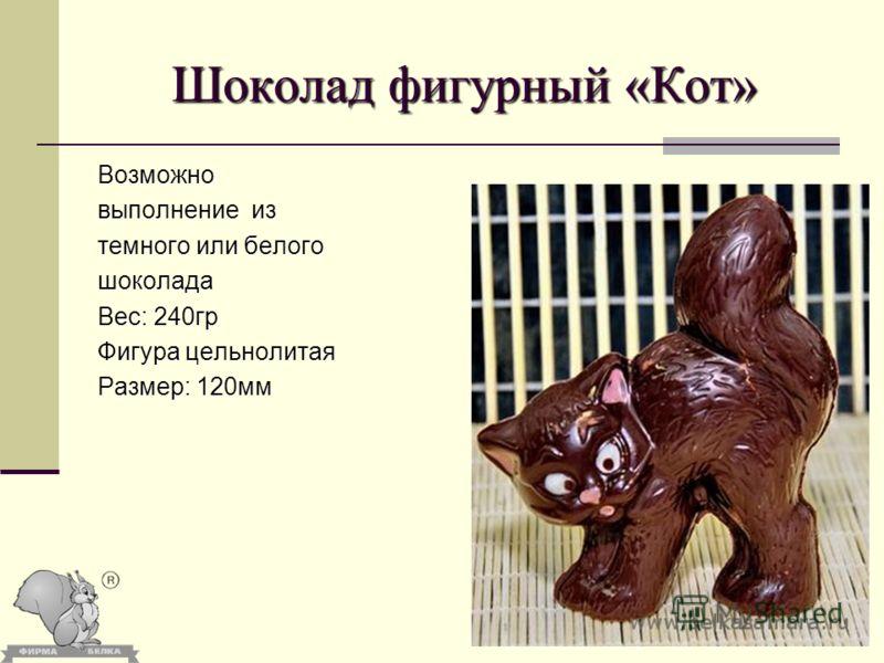 Шоколад фигурный «Кот» Возможно выполнение из темного или белого шоколада Вес: 240гр Фигура цельнолитая Размер: 120мм