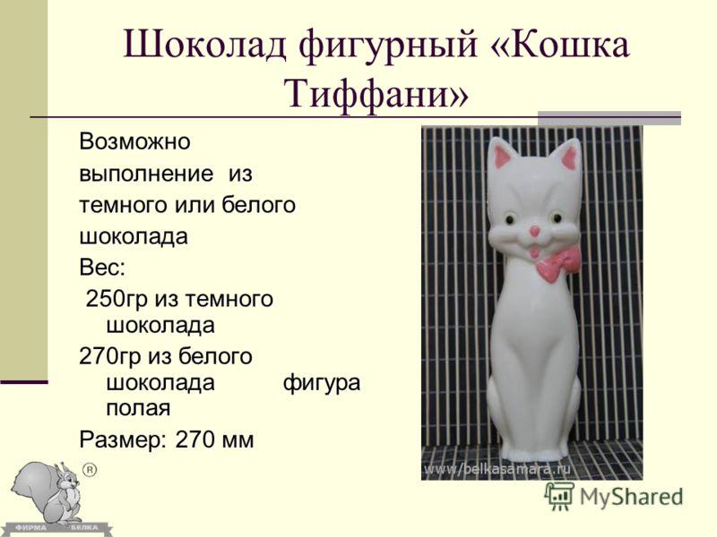 Шоколад фигурный «Кошка Тиффани» Возможно выполнение из темного или белого шоколадаВес: 250гр из темного шоколада 250гр из темного шоколада 270гр из белого шоколада фигура полая Размер: 270 мм