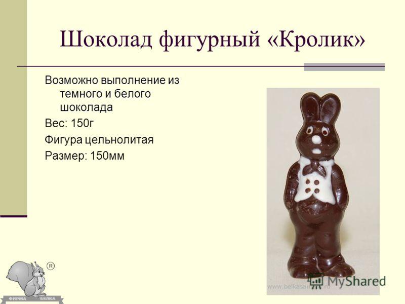 Шоколад фигурный «Кролик» Возможно выполнение из темного и белого шоколада Вес: 150г Фигура цельнолитая Размер: 150мм