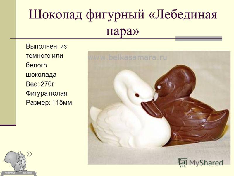 Шоколад фигурный «Лебединая пара» Выполнен из темного или белогошоколада Вес: 270г Фигура полая Размер: 115мм