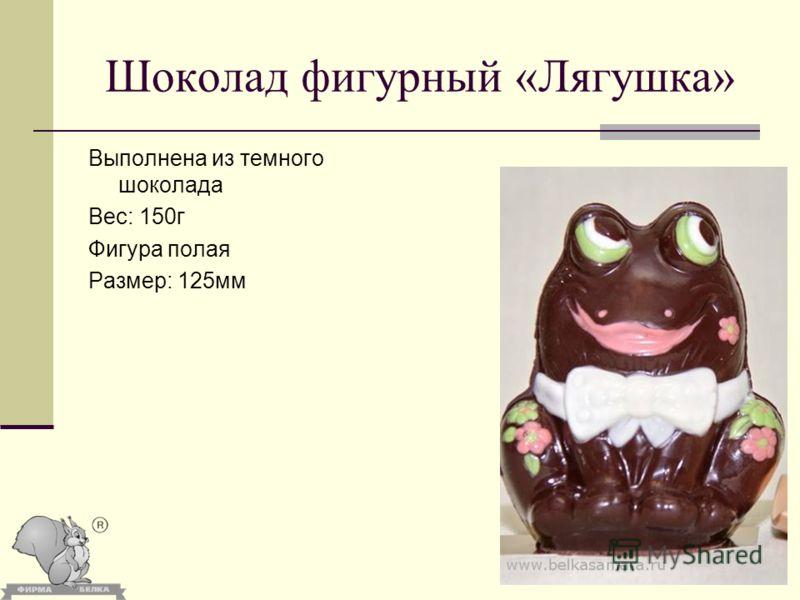 Шоколад фигурный «Лягушка» Выполнена из темного шоколада Вес: 150г Фигура полая Размер: 125мм