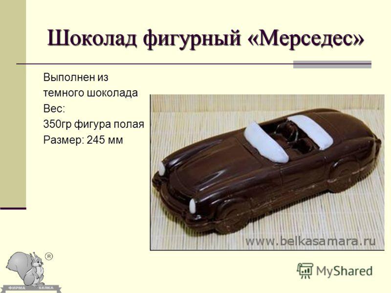Шоколад фигурный «Мерседес» Выполнен из темного шоколада Вес: 350гр фигура полая Размер: 245 мм