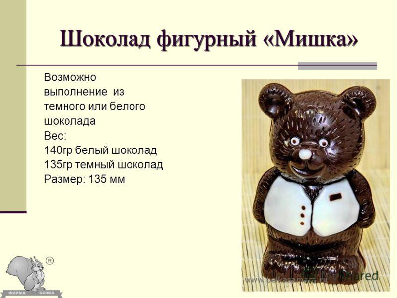 Шоколад фигурный «Мишка» Возможно выполнение из темного или белого шоколадаВес: 140гр белый шоколад 135гр темный шоколад Размер: 135 мм