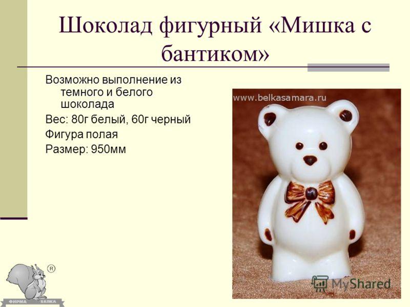 Шоколад фигурный «Мишка с бантиком» Возможно выполнение из темного и белого шоколада Вес: 80г белый, 60г черный Фигура полая Размер: 950мм