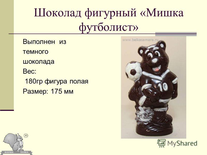 Шоколад фигурный «Мишка футболист» Выполнен из темногошоколадаВес: 180гр фигура полая 180гр фигура полая Размер: 175 мм