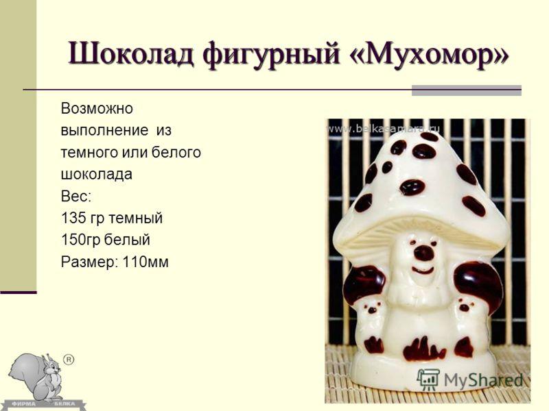 Шоколад фигурный «Мухомор» Возможно выполнение из темного или белого шоколадаВес: 135 гр темный 150гр белый Размер: 110мм