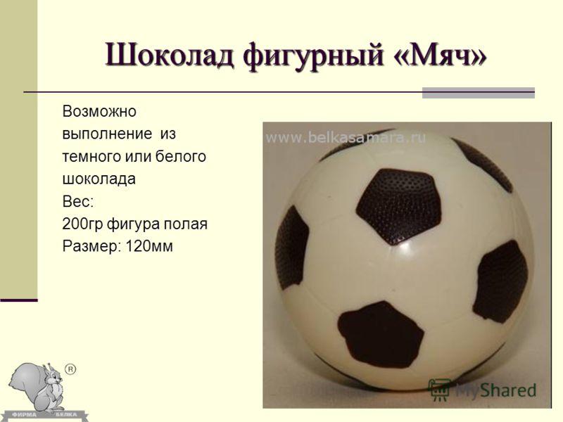 Шоколад фигурный «Мяч» Возможно выполнение из темного или белого шоколадаВес: 200гр фигура полая Размер: 120мм