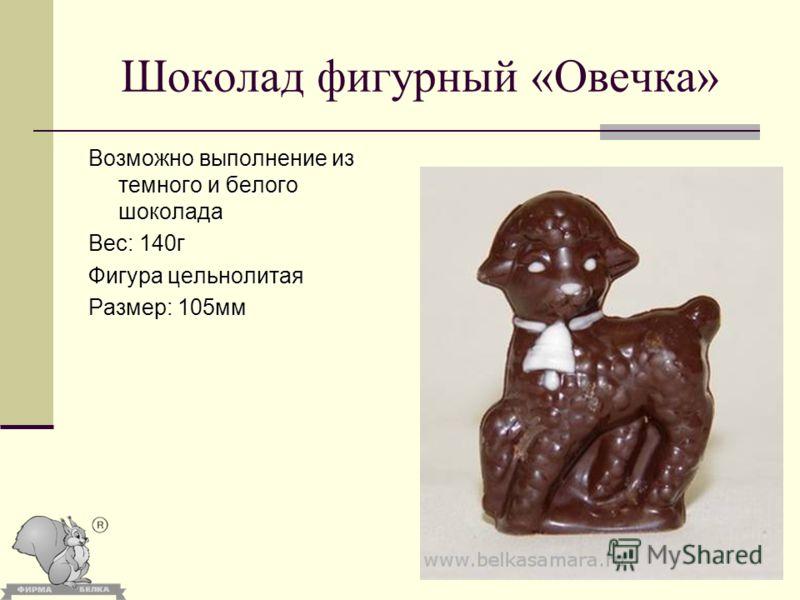 Шоколад фигурный «Овечка» Возможно выполнение из темного и белого шоколада Вес: 140г Фигура цельнолитая Размер: 105мм