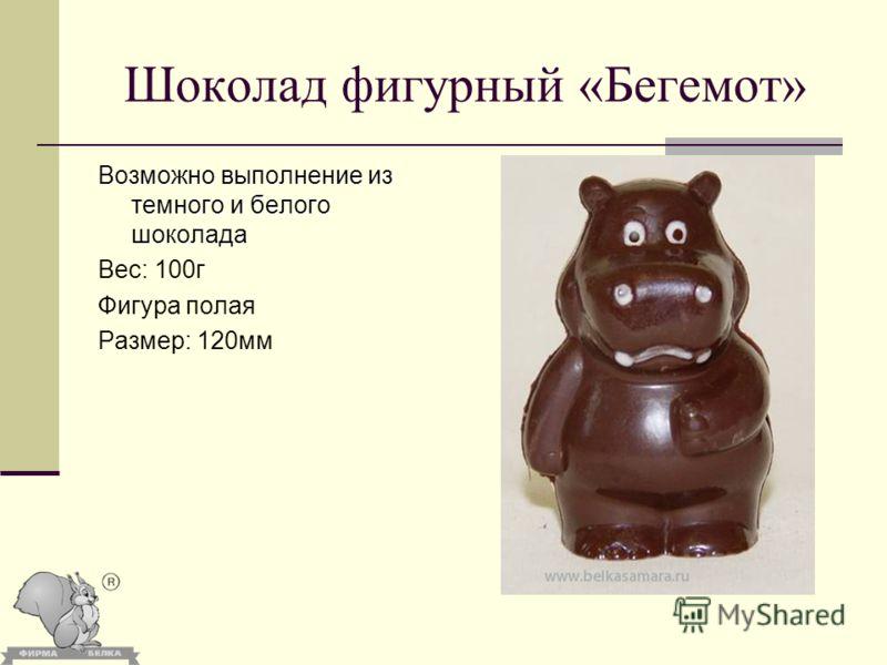 Шоколад фигурный «Бегемот» Возможно выполнение из темного и белого шоколада Вес: 100г Фигура полая Размер: 120мм