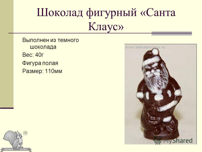 Шоколад фигурный «Санта Клаус» Выполнен из темного шоколада Вес: 40г Фигура полая Размер: 110мм