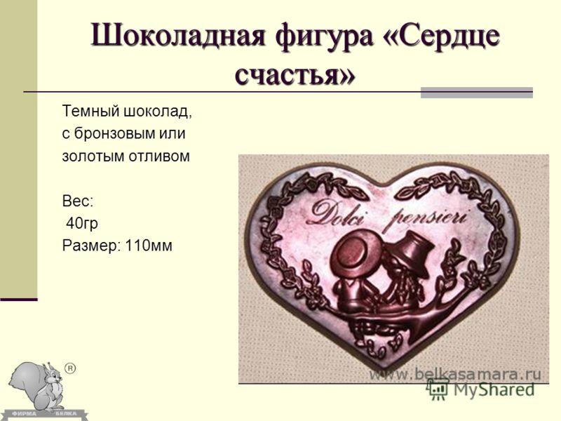 Шоколадная фигура «Сердце счастья» Темный шоколад, с бронзовым или золотым отливом Вес: 40гр 40гр Размер: 110мм