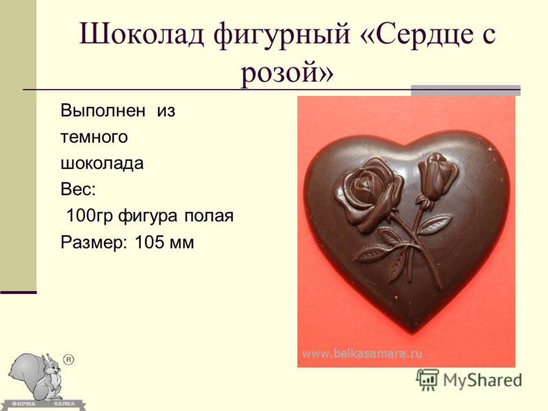 Шоколад фигурный «Сердце с розой» Выполнен из темногошоколадаВес: 100гр фигура полая 100гр фигура полая Размер: 105 мм