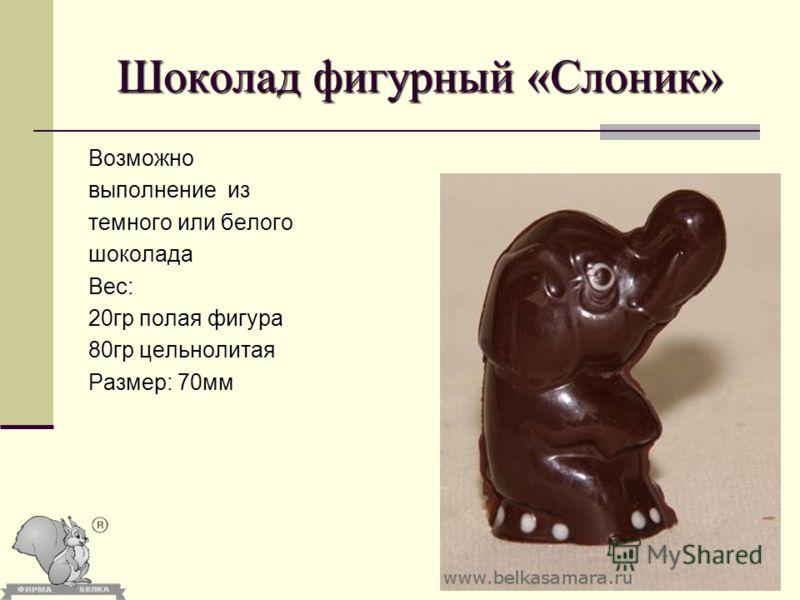 Шоколад фигурный «Слоник» Возможно выполнение из темного или белого шоколада Вес: 20гр полая фигура 80гр цельнолитая Размер: 70мм