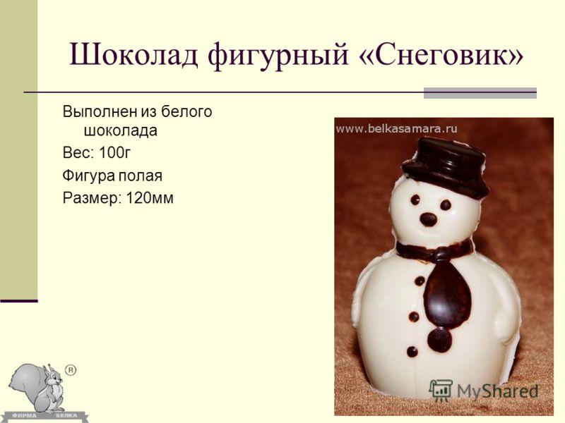 Шоколад фигурный «Снеговик» Выполнен из белого шоколада Вес: 100г Фигура полая Размер: 120мм