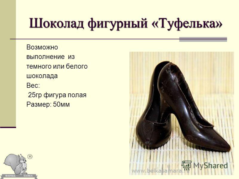 Шоколад фигурный «Туфелька» Возможно выполнение из темного или белого шоколадаВес: 25гр фигура полая 25гр фигура полая Размер: 50мм