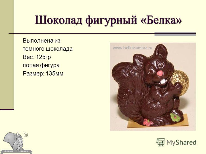 Шоколад фигурный «Белка» Выполнена из темного шоколада Вес: 125гр полая фигура Размер: 135мм