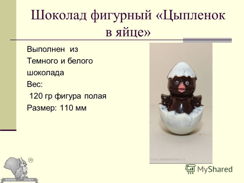 Шоколад фигурный «Цыпленок в яйце» Выполнен из Темного и белого шоколадаВес: 120 гр фигура полая 120 гр фигура полая Размер: 110 мм
