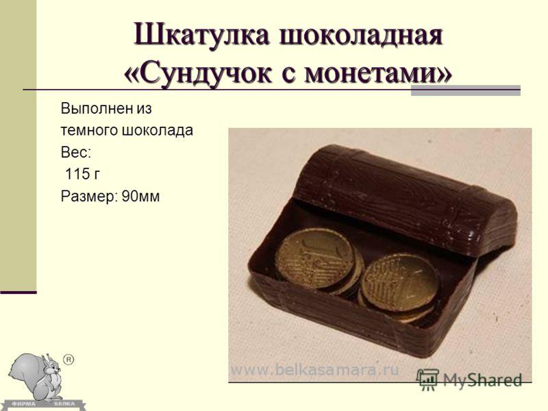 Шкатулка шоколадная «Сундучок с монетами» Выполнен из темного шоколада Вес: 115 г 115 г Размер: 90мм