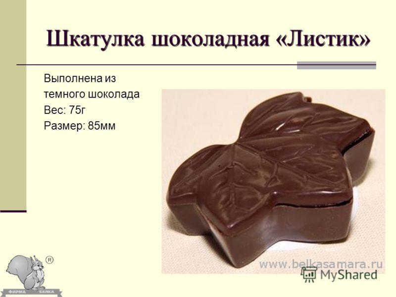 Шкатулка шоколадная «Листик» Выполнена из темного шоколада Вес: 75г Размер: 85мм
