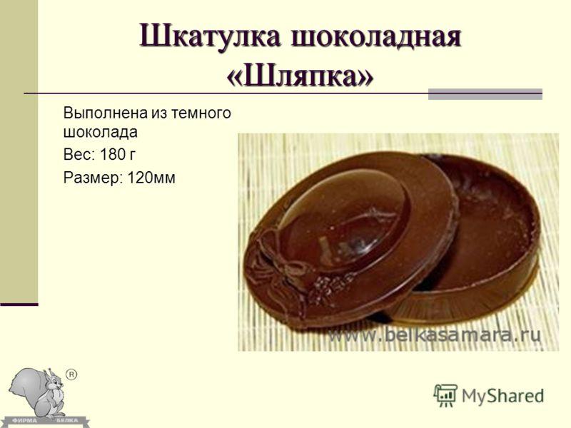 Шкатулка шоколадная «Шляпка» Выполнена из темного шоколада Вес: 180 г Размер: 120мм