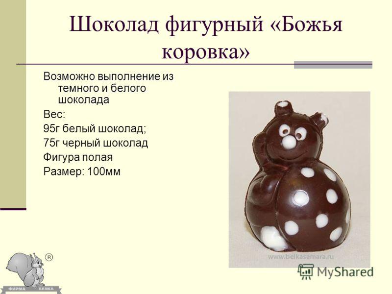 Шоколад фигурный «Божья коровка» Возможно выполнение из темного и белого шоколада Вес: 95г белый шоколад; 75г черный шоколад Фигура полая Размер: 100мм