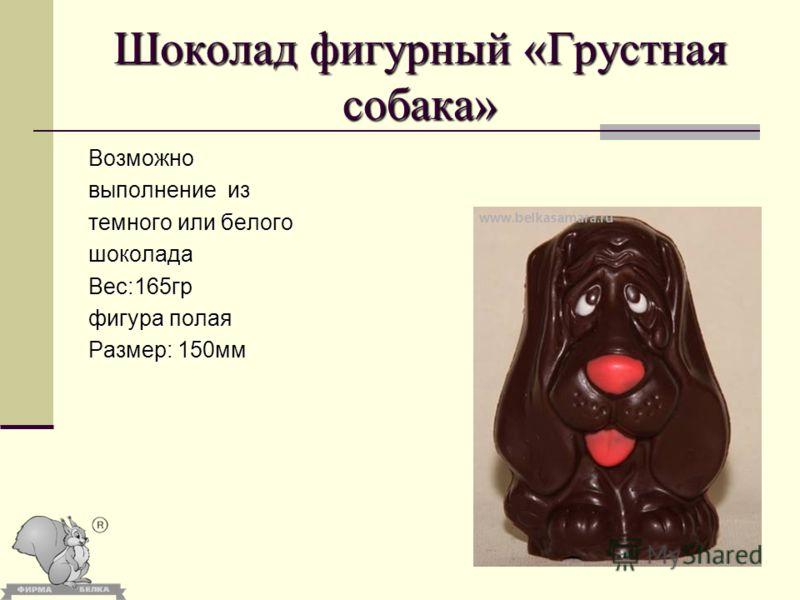 Шоколад фигурный «Грустная собака» Возможно выполнение из темного или белого шоколадаВес:165гр фигура полая Размер: 150мм