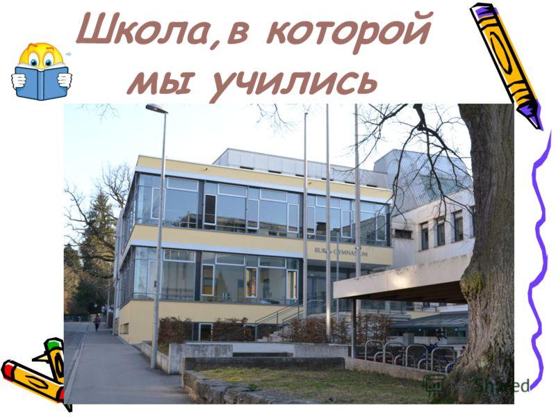 Школа,в которой мы учились