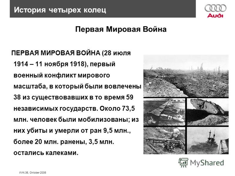 I/VK-35, Oktober 2005 ПЕРВАЯ МИРОВАЯ ВОЙНА (28 июля 1914 – 11 ноября 1918), первый военный конфликт мирового масштаба, в который были вовлечены 38 из существовавших в то время 59 независимых государств. Около 73,5 млн. человек были мобилизованы; из н