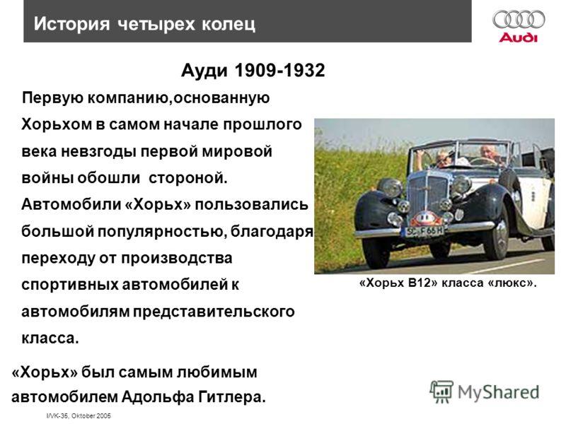 I/VK-35, Oktober 2005 Первую компанию,основанную Хорьхом в самом начале прошлого века невзгоды первой мировой войны обошли стороной. Автомобили «Хорьх» пользовались большой популярностью, благодаря переходу от производства спортивных автомобилей к ав