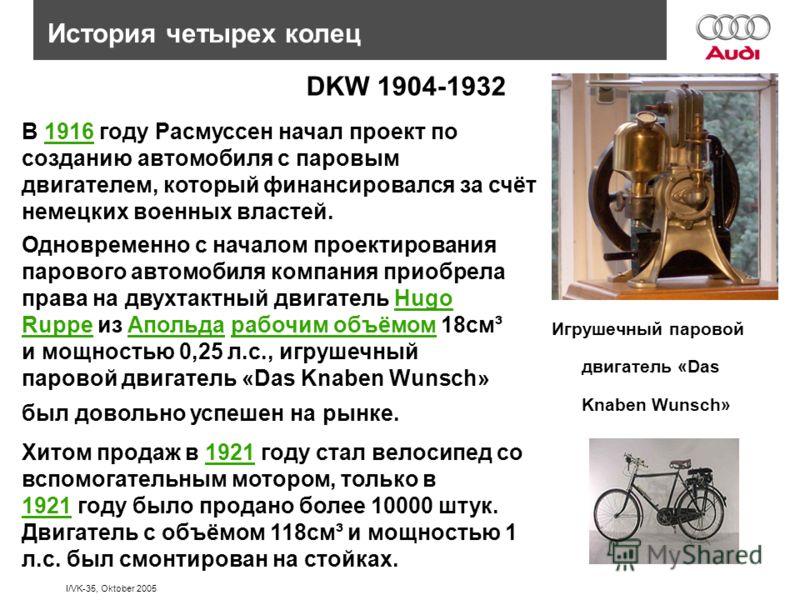 I/VK-35, Oktober 2005 Игрушечный паровой двигатель «Das Knaben Wunsch» История четырех колец DKW 1904-1932 Одновременно с началом проектирования парового автомобиля компания приобрела права на двухтактный двигатель Hugo Ruppe из Апольда рабочим объём
