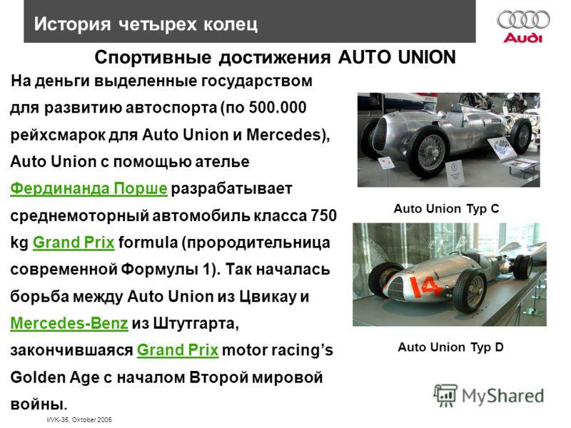 I/VK-35, Oktober 2005 Спортивные достижения AUTO UNION На деньги выделенные государством для развитию автоспорта (по 500.000 рейхсмарок для Auto Union и Мercedes), Auto Union с помощью ателье Фердинанда Порше разрабатывает среднемоторный автомобиль к