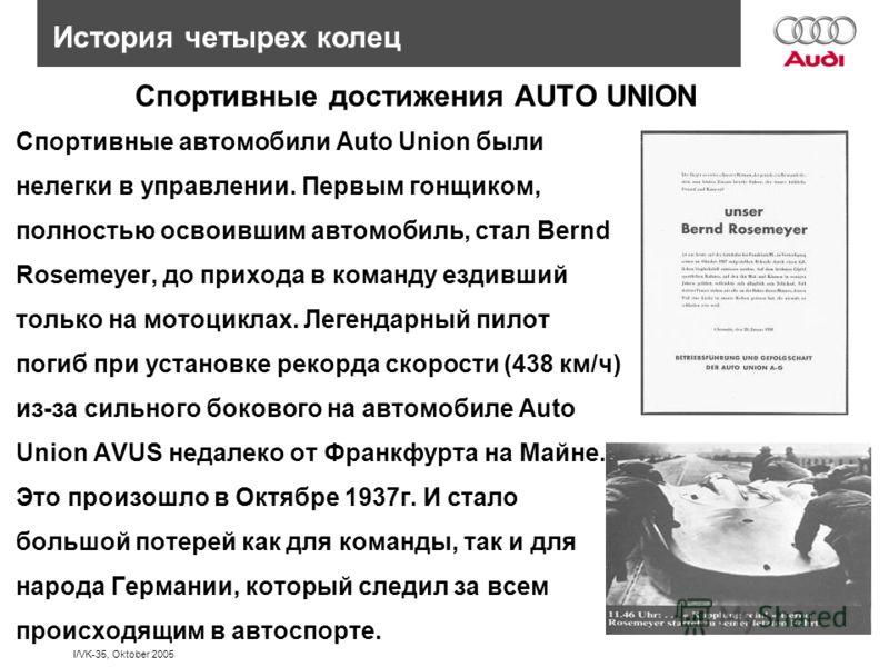 I/VK-35, Oktober 2005 История четырех колец Спортивные достижения AUTO UNION Спортивные автомобили Auto Union были нелегки в управлении. Первым гонщиком, полностью освоившим автомобиль, стал Bernd Rosemeyer, до прихода в команду ездивший только на мо