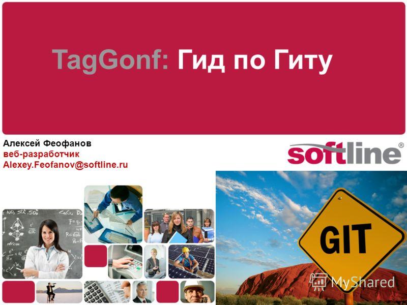 TagGonf: Гид по Гиту Алексей Феофанов веб-разработчик Alexey.Feofanov@softline.ru