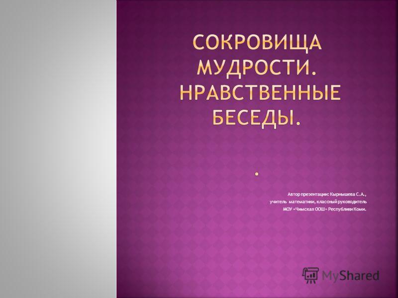 Автор презентации: Кырнышева С.А., учитель математики, классный руководитель МОУ «Чимская ООШ» Республики Коми.