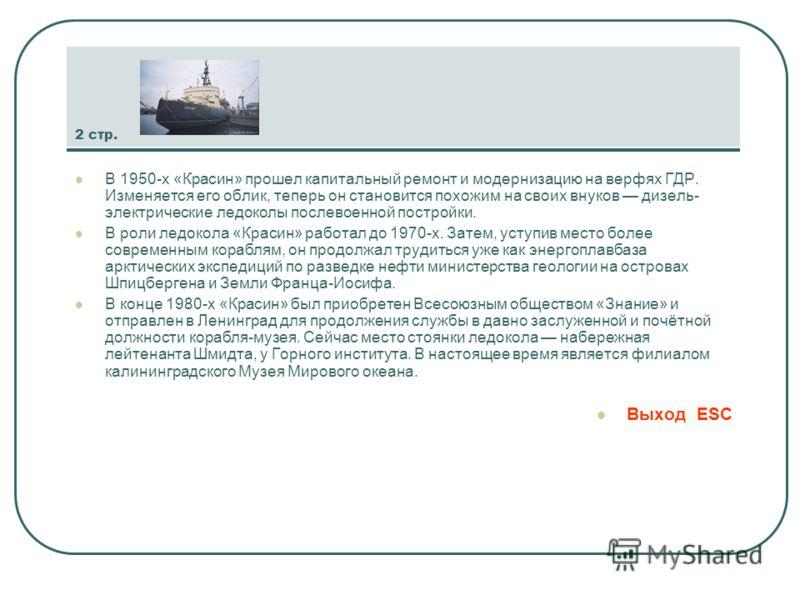 1 стр. История ледокола Красин (до 1927 Святогор) арктический ледокол русского и советского флотов, с 1980-х годов судно-музей, построенный на верфи W. G. Armstrong, Whitworth & Co. Ltd. в городе Ньюкасл-апон-Тайн в Великобритании в 19161917 году. В