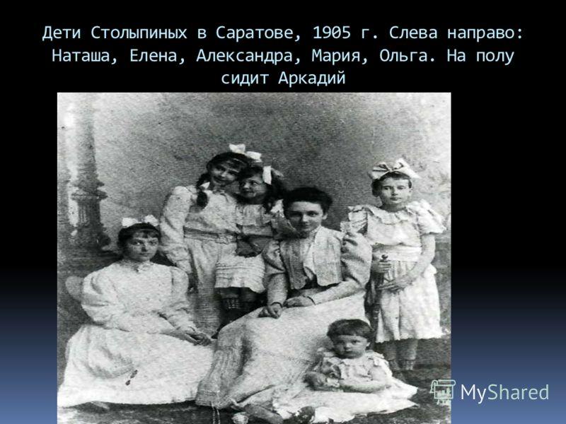 Дети Столыпиных в Саратове, 1905 г. Слева направо: Наташа, Елена, Александра, Мария, Ольга. На полу сидит Аркадий