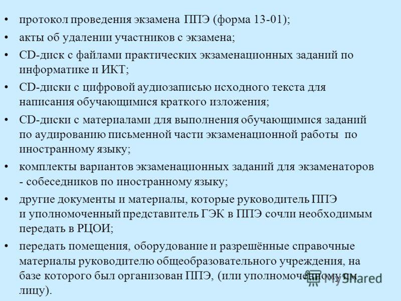 протокол проведения экзамена ППЭ (форма 13-01); акты об удалении участников с экзамена; CD-диск с файлами практических экзаменационных заданий по информатике и ИКТ; CD-диски с цифровой аудиозаписью исходного текста для написания обучающимися краткого