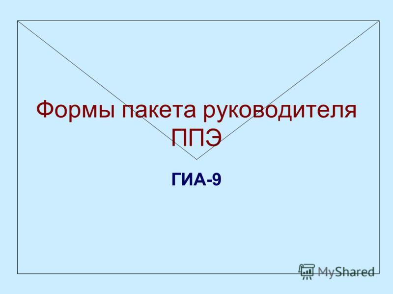 Формы пакета руководителя ППЭ ГИА-9