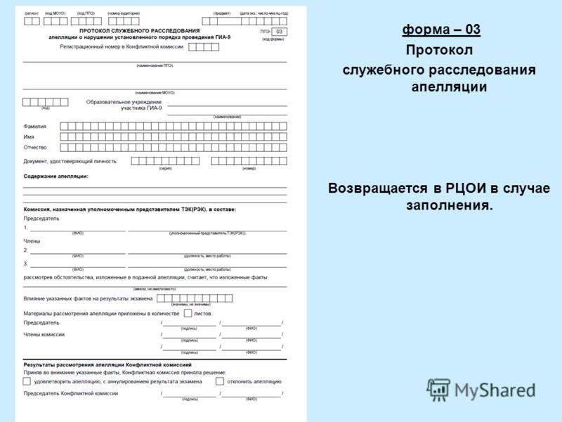 форма – 03 Протокол служебного расследования апелляции Возвращается в РЦОИ в случае заполнения.