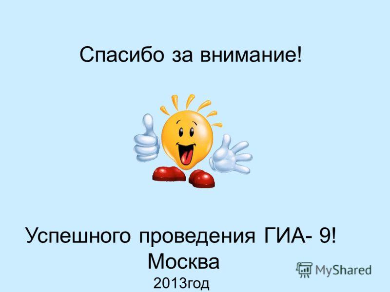 Спасибо за внимание! Успешного проведения ГИА- 9! Москва 2013год