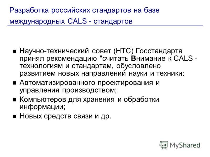 Разработка российских стандартов на базе международных СALS - стандартов Научно-технический совет (НТС) Госстандарта принял рекомендацию