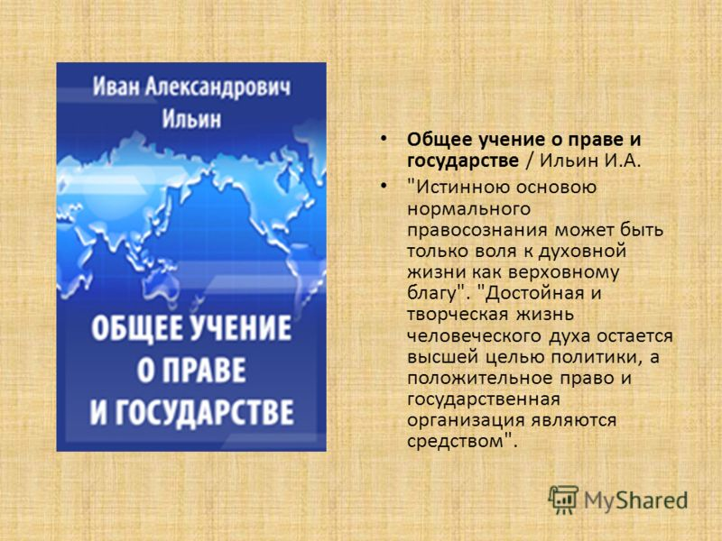 Общее учение о праве и государстве / Ильин И.А.