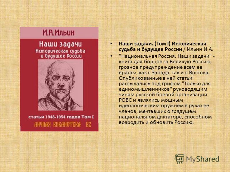 Наши задачи. (Том I) Историческая судьба и будущее России / Ильин И.А.